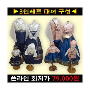 돌복대여/3인풀세트구성/한복/돌잔치의상/착한가격