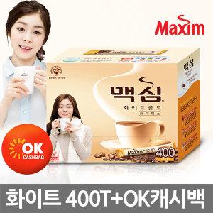 온라인공식몰/화이트골드400T+OK캐쉬백/커피믹스/커피