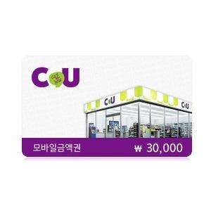 (CU) 모바일금액권 3만원/ 실시간발송
