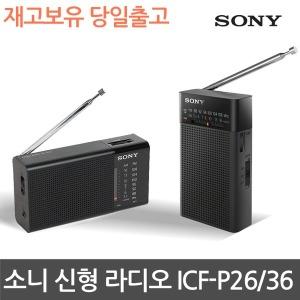 소니 ICF-P26 미니 라디오 아날로그 휴대용