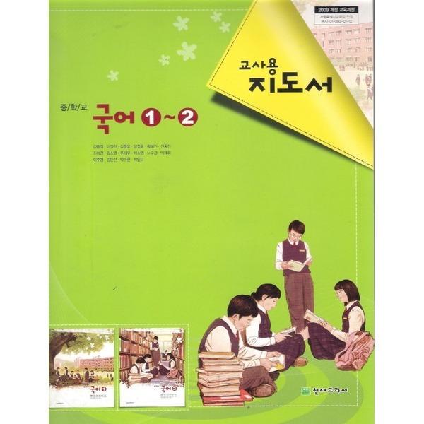 중학교 국어 1~2 지도서 (천재교과서 김종철)