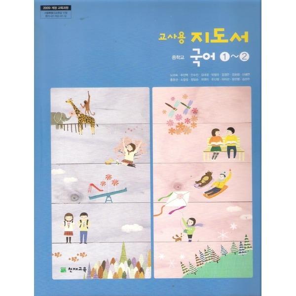 중학교 국어 1~2 지도서 (천재교육 노미숙)
