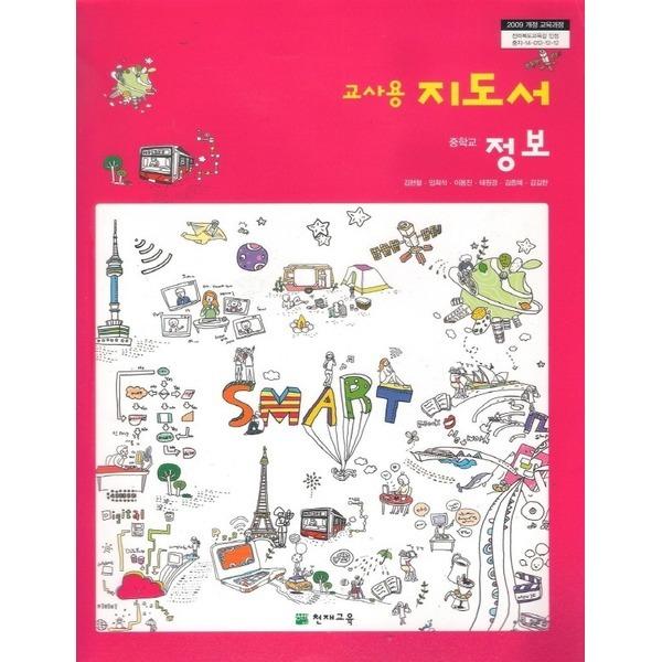 천재교육 중학교 정보 지도서 (천재교육 김현철)