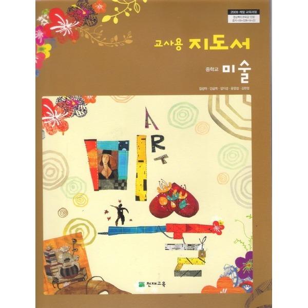 천재교육 중학교 미술 지도서 (천재교육 김선아)