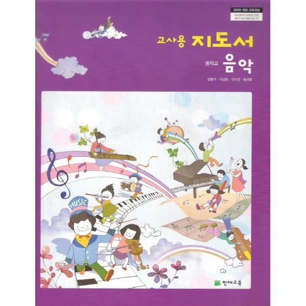천재교육 중학교 음악 지도서 (천재교육 민은기)