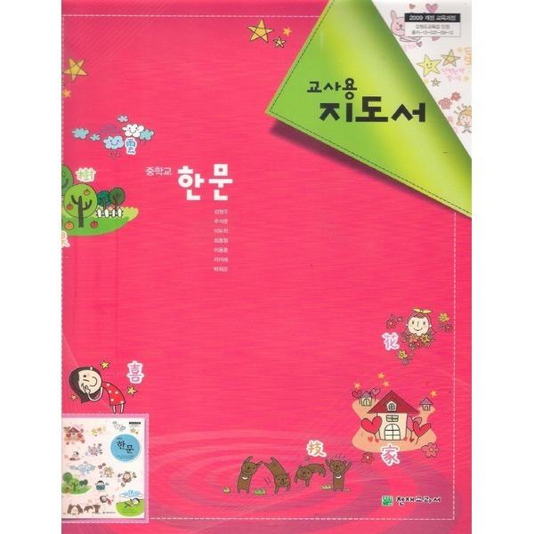 천재교과서 중학교 한문 지도서 (천재교과서 김영주)