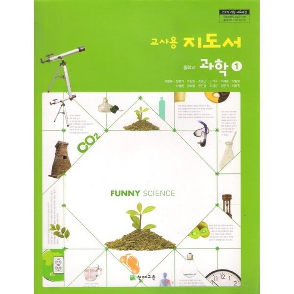 중학교 과학 1 지도서 (천재교육 이면우)