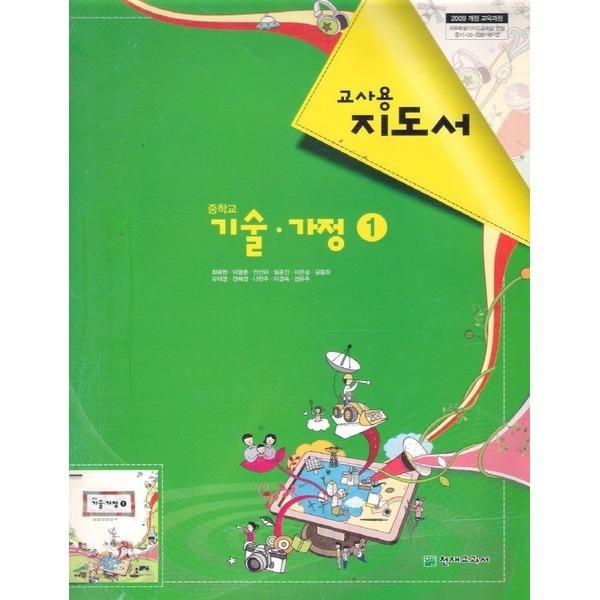 천재교과서 중학교 기술가정 1 지도서 (천재교과서 최유현)