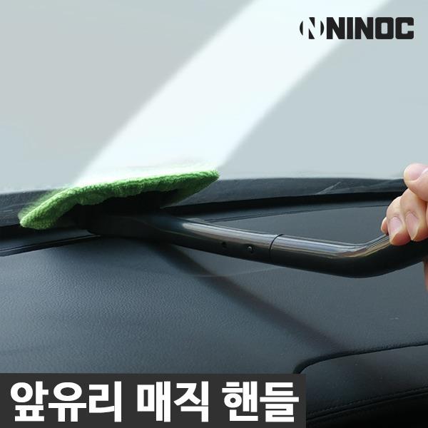 [NINOC] 자동차 앞유리 매직핸들/유리닦이/앞유리청소/김서림