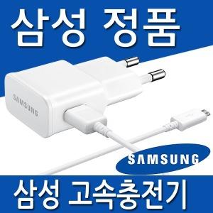 삼성정품 고속충전기 갤럭시노트5/4/3/2/s7/s6/s5/j7