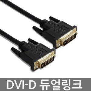 DVI-D 듀얼링크 케이블 - 길이선택형/고해상도지원