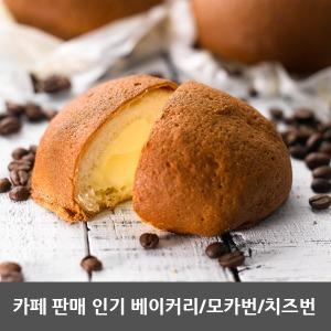 카페 베이커리 판매1위 모카번/치즈번/브레드샵