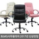 NEW)BLMG사무용의자B100/학생의자/컴퓨터의자/책상