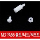 CI5 M3플라스틱 나사볼트 스페이서 써포트 PCB PA66