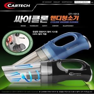 카테크 차량용청소기 2종 자동차청소기 현진포커스