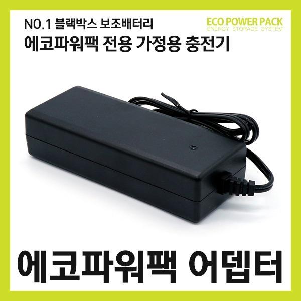 본사 에코파워팩 전용 충전 어뎁터  / 가정용 충전기