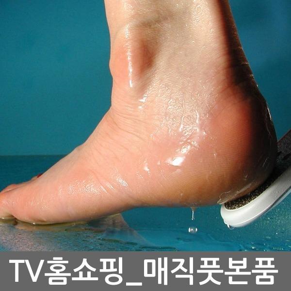 마이크로매직풋 분품 각질/굳은살/발각질 제거기