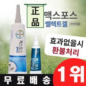 바퀴벌레약/맥스포스셀렉트겔/맥스포스겔/최저가판매