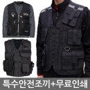 특수조끼+상호인쇄무료 보안조끼/낚시조끼/작업복조끼