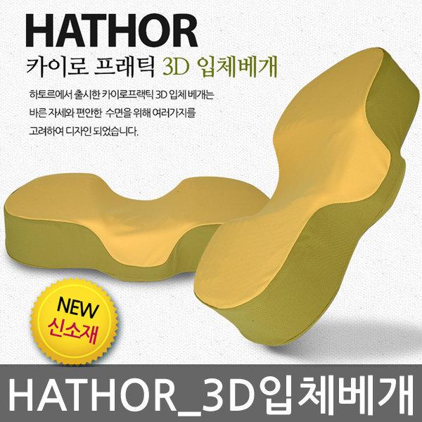 하토르 3D 기능성베개 메모리폼베개 바른자세 수면