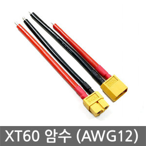 XT60 커넥터 암수세트 AWG12 DC잭 전기자전기 드론 RC