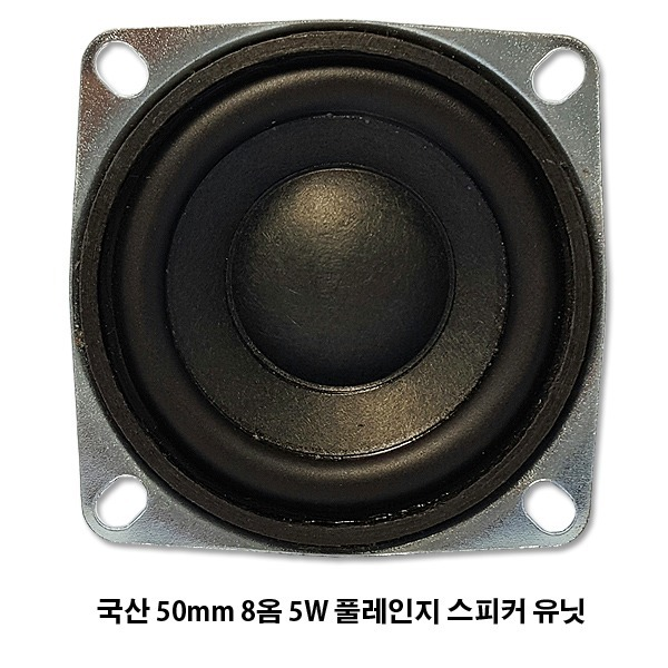 정품 2인치 풀레인지 스피커 유닛/8옴/5W/자작/50mm
