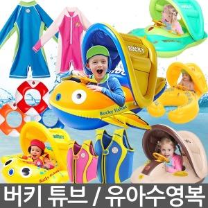 어린이수영복 구명조끼 버키튜브 유아튜브 아기튜브