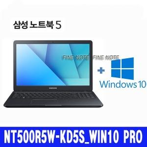 FN NT500R5W-KD5S_WIN10 PRO(유선광+키스킨)