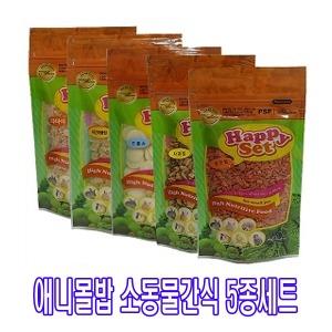 애니몰밥소동물간식5종세트/햄스터간식/햄스터사료