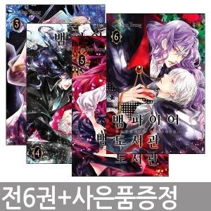 전6권 + 사은품 / 만화 뱀파이어 도서관 1~6권 세트 / 휴대폰거치대증정