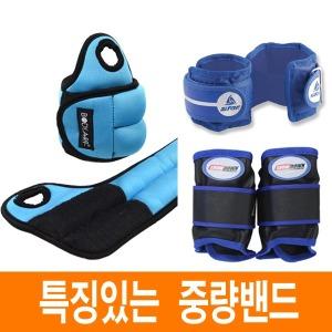중량밴드모음-옥스퍼드철가루 손목 발목 복싱용품전문