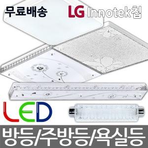 100%국산 LG이노텍 LED조명/방등/주방등/욕실등