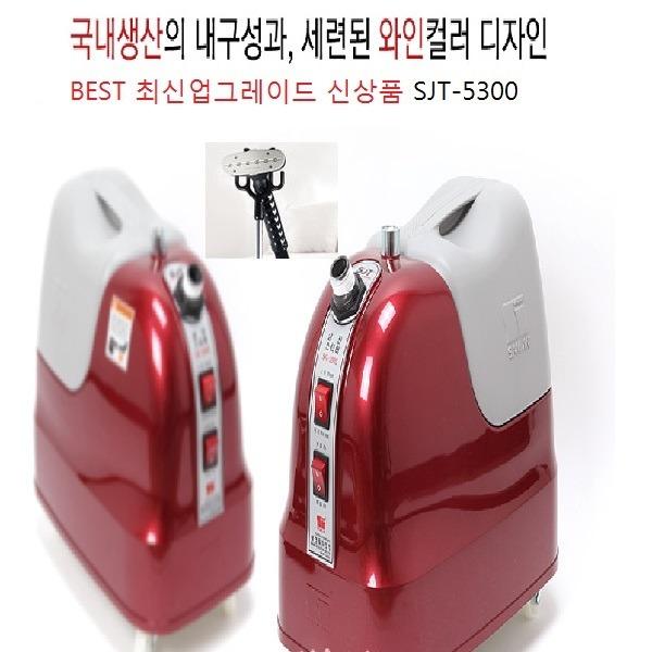 SJT-5300 (주)삼진테크 스팀다리미 삼진스티머최신형