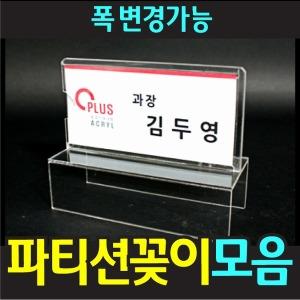 파티션 꽂이 아크릴 명패  홀더 네임텍 이름표 명찰