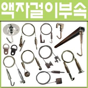 액자걸이/픽쳐레일/그림걸이레일/어린이집