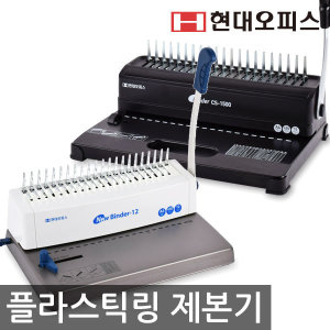 플라스틱링 제본기 CS-1500 강력천공/실속형/개인용
