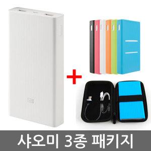 샤오미 보조배터리 20000 대용량/핸드폰/휴대폰충전기