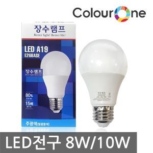 LED전구 8W /10W LED형광등 LED조명 램프