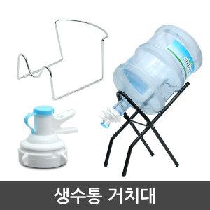 생수통거치대/생수통받침대/밸브/디펜서/취수밸브