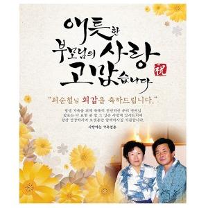 회갑현수막/환갑현수막/칠순현수막/팔순현수막/