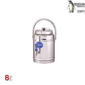 스텐 보온보냉물통 8L 보온통 보냉통 물통 계수대 물
