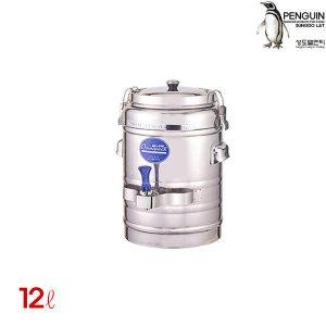 스텐 보온보냉물통 12L 보온통 보냉통 물통 계수대 물
