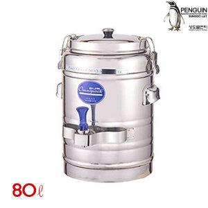스텐 보온보냉물통 80L 보온통 보냉통 물통 계수대 물