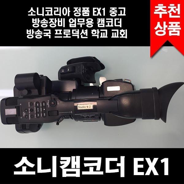 소니/정품/PMW-EX1/중고/캠코더/카메라/학교/교회
