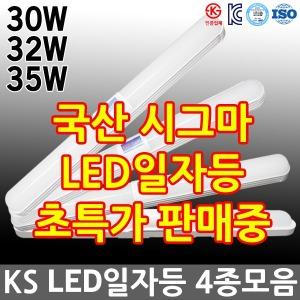 국산/KS/LED/일자등/형광등/등기구/주차장등/전등/방