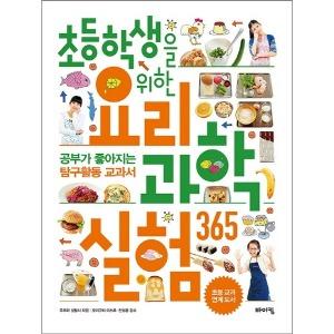초등학생을 위한 요리 과학실험 365 : 공부가 좋아지는 탐구활동 교과서-초등 과학탐구 시리즈