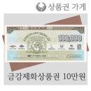 우편/금강제화상품권10만원권/랜드로바/티켓