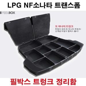 루젠 필박스 트렁크 수납함 NF소나타 트랜스폼(LPG)