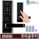 EN-950/무타공주키/디지털도어락/번호키/전자키/원룸