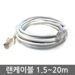 랜 케이블/기가랜/랜선/UTP/기가비트/인터넷선/PC연결